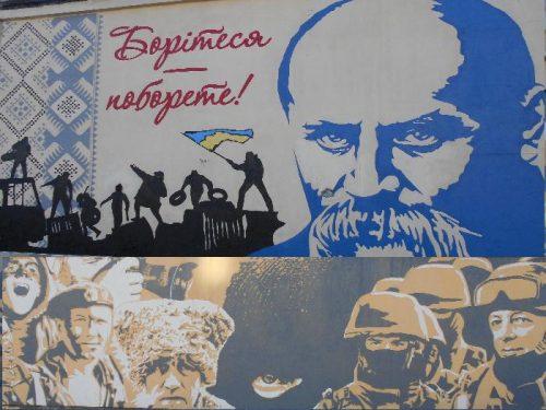 Граффити Шевченко