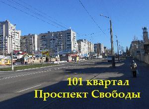 101 квартал