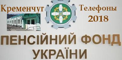Пенсионный фонд Кременчуга. Телефоны