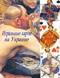 Игральные карты на Украине.Культурное влияние Запада.