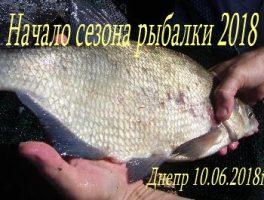 Открытие рыбалки 2018.