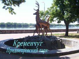 Скульптура Олени восстановлена в парке Кременчуга