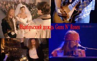 Ноябрьский дождь Guns N`Roses