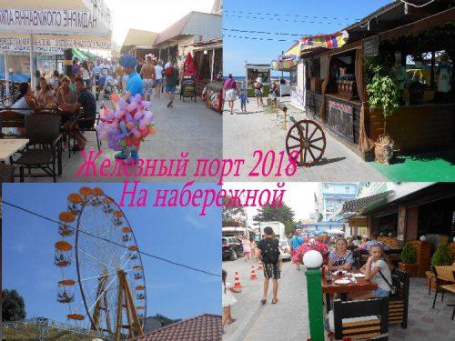 Железный порт 2018