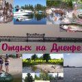 Днепровские зарисовки