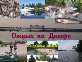 Днепровские зарисовки вблизи Кременчуга