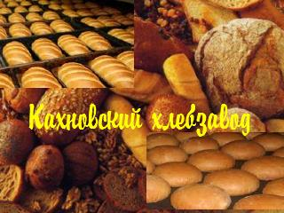 Кахновский хлебзавод