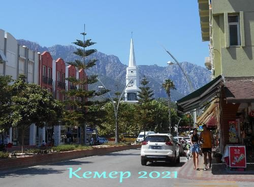 Кемер 2021