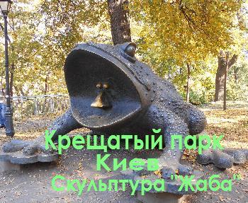Крещатый парк. Осенний Киев