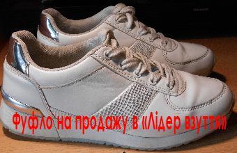 «Лідер взуття» в Кременчуге — обувь низкого качества
