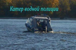 Катер водной полиции Кременчуга