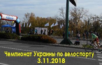 Чемпионат по велоспорту в Кременчуге