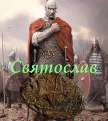 Святослав. Героический период Киевской Руси