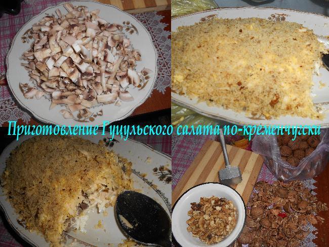 Гуцульский салат