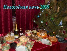 Наша новогодняя елка 2019