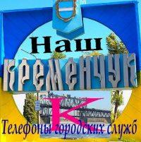Телефон доверия Кременчуга. Телефоны городских служб