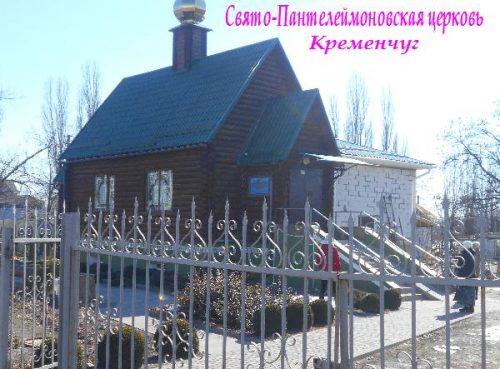 Свято-Пантелеймоновская церковь