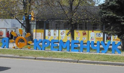День сайта Наш Кременчуг