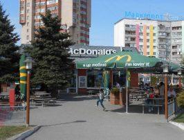Макдоналдс в Кременчуге