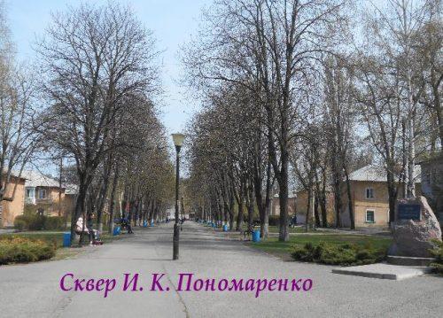 Сквер И. К. Пономаренко