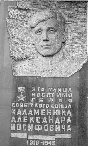 Халаменюк А. И.