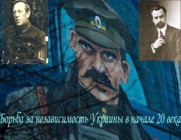 Захват Украины большевиками в 1919-1920 годах