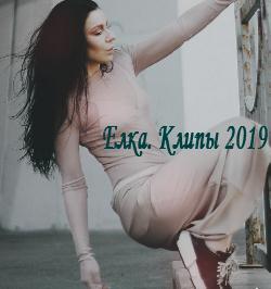 Певица Елка. Клипы 2019. Остаюсь