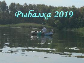 Рыбалка 2019