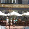 Львовская мастерская шоколада