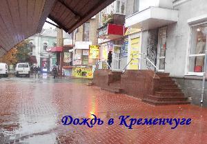 Осенний дождь в Кременчуге