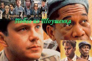 Побег из Шоушенка. 25 лет спустя
