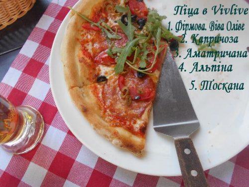 Пицца в Vivlive