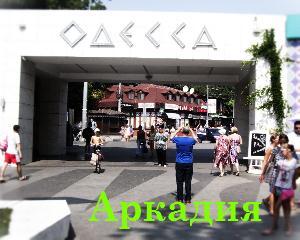 Аркадия — пляжный район Одессы