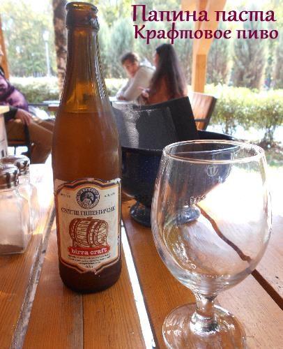 Крафтовое пиво в ресторане Папина паста