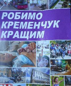 Новая коммунальная газета — фиолетовая агитация за счет кременчужан.