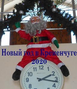 Новый год в Кременчуге. Страсти по любимому празднику