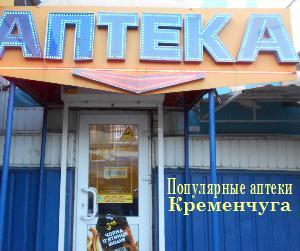 Поддельные лекарства в Украине