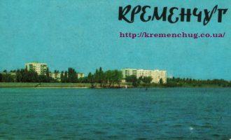 Кременчуг1983. Комплект открыток.
