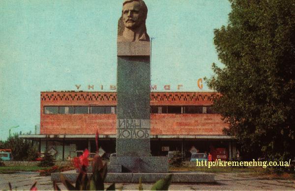 Кременчуг1983