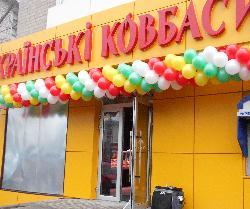 Украинские колбасы по-кременчугски