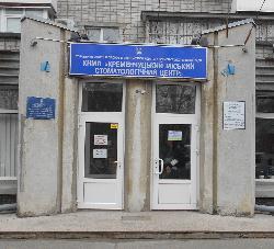 Кременчугский городской стоматологический центр