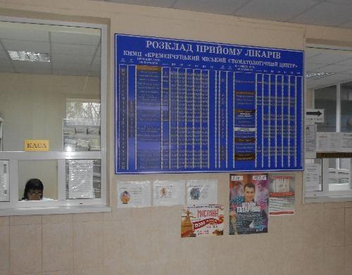 Кременчугский стоматологический центр