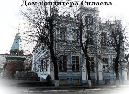 Дом кондитера Силаева