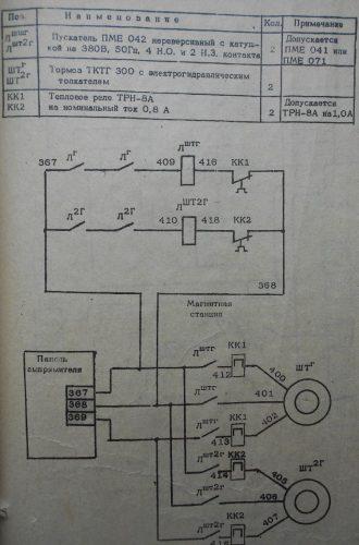 схемы крана КС5363В