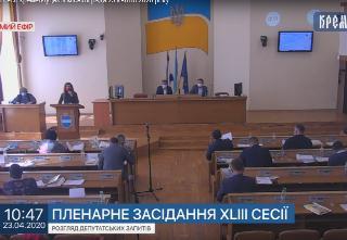 Решения сессии горсовета Кременчуга 23.04.2020.