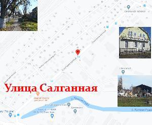 Улица Салганная в Кременчуге
