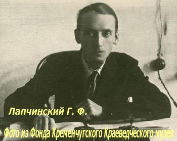 Лапчинский Г. Ф. -председатель совета рабочих и солдатских депутатов Кременчуга.1917год.