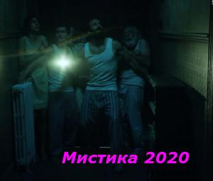 Мистика 2020
