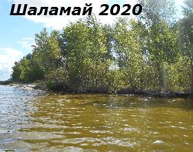 Первый выезд на остров Шаламай на Днепре, май2020