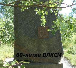 Последний коммуняцкий памятник. Камень 60-тилетия ВЛКСМ